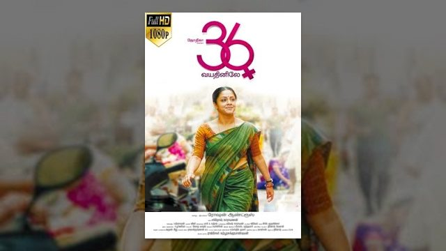 36 Vayadhinile Tamil Full HD Movie With ENG SUB – Jyothika
