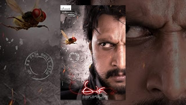 Eega Full Movie HD – Nani, Samantha, Sudeep – MM Keeravani – SS Rajamouli