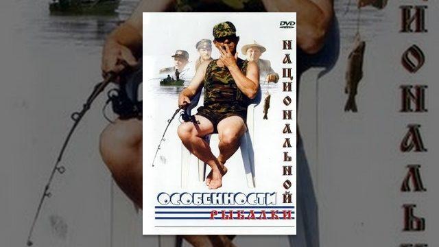 Особенности национальной рыбалки (фильм)