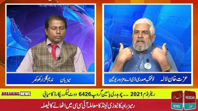 Izzat Khan Lala Senior Vice president  CDA Mazdoor Union Islamabad